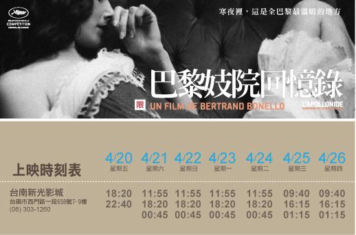 台南新光影城時刻表