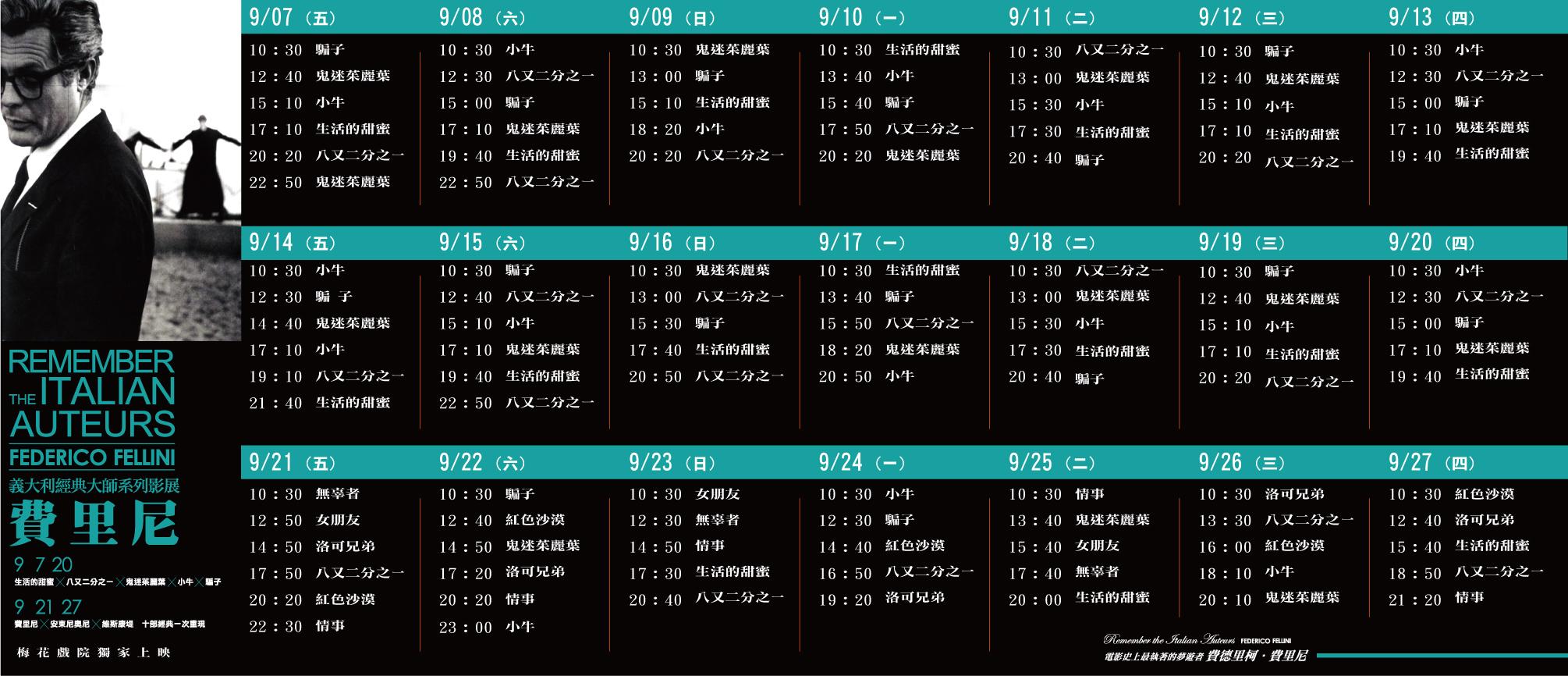 費里尼影展時刻表