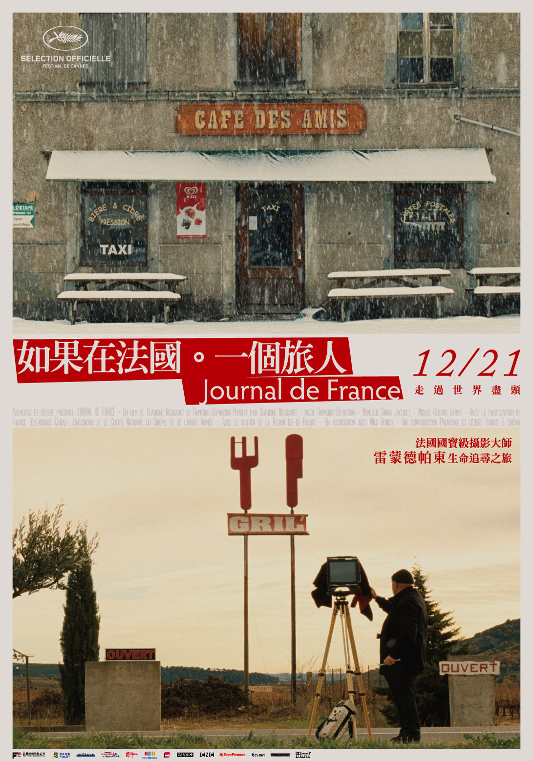 《如果在法國。一個旅人》中文海報(小檔)