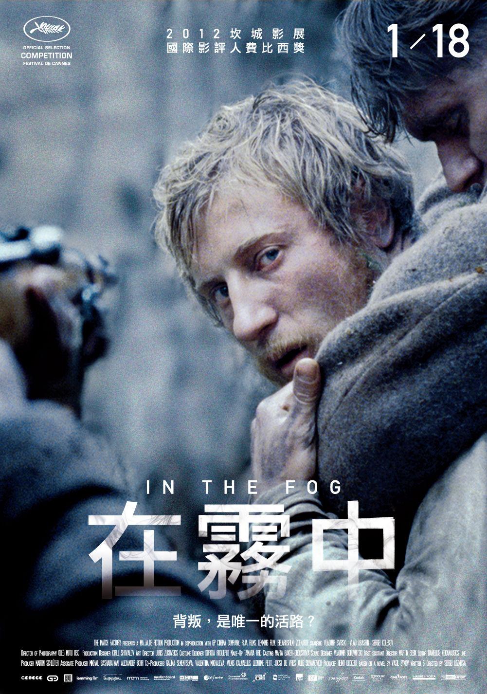 《在霧中》中文海報