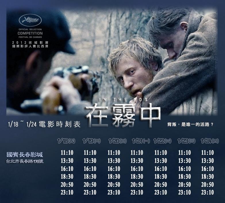 第1周上映時刻表
