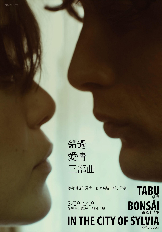 錯過愛情三部曲- 影展主視覺海報(更正)