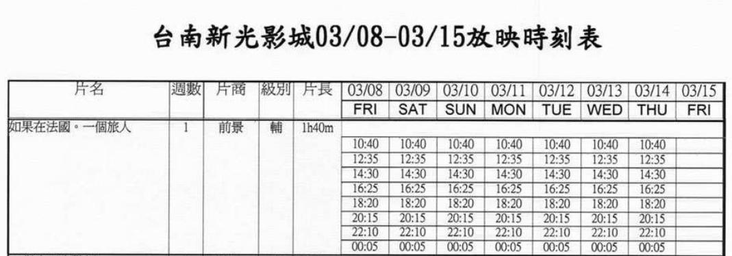 台南新光影城0308-0314時刻表
