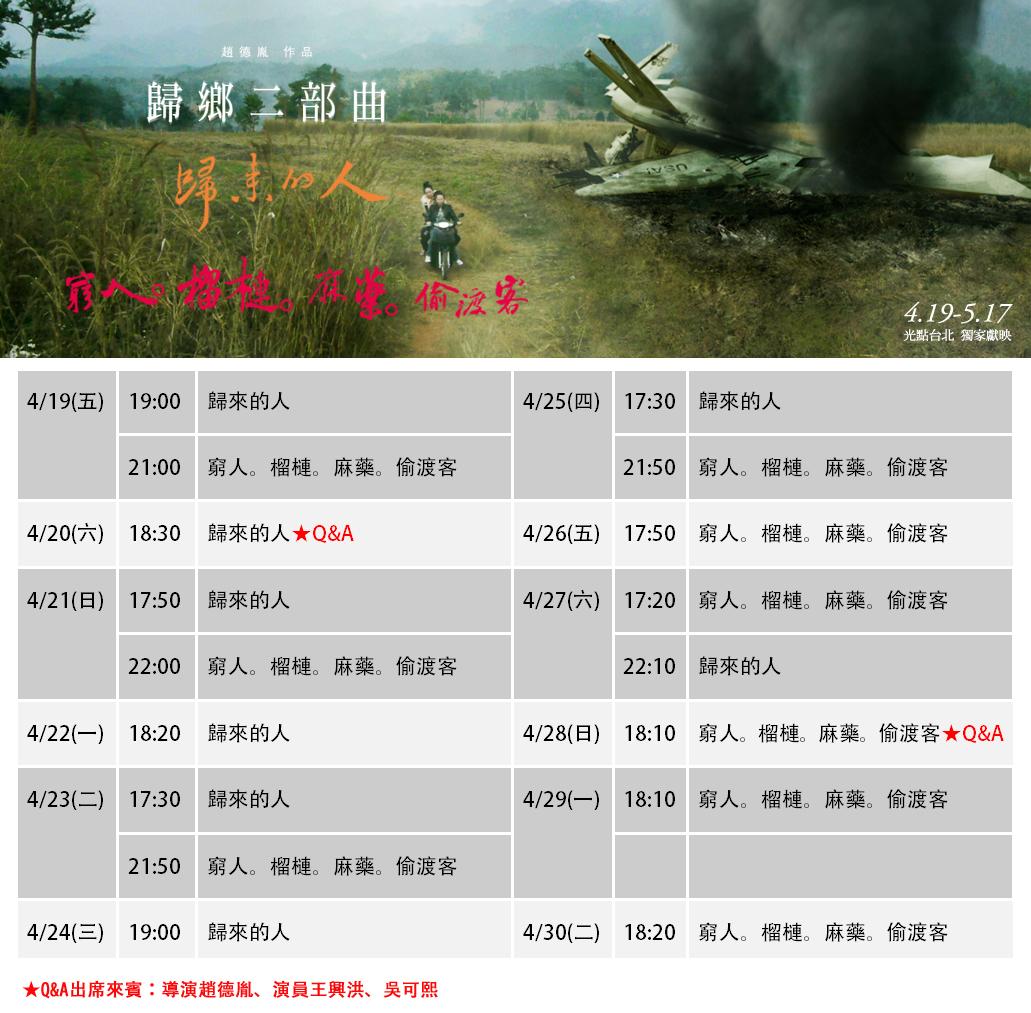 歸鄉二部曲光點台北四月份時刻表2