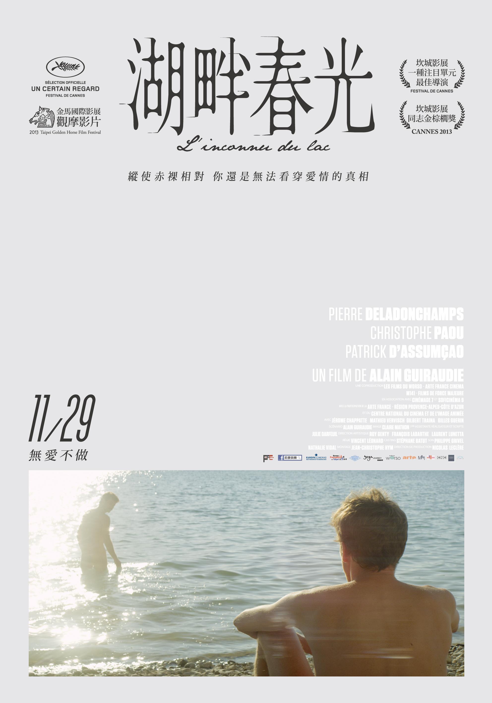 《湖畔春光》中文版海報