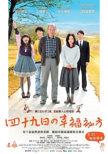 四十九日的幸福秘方_中文海報-01