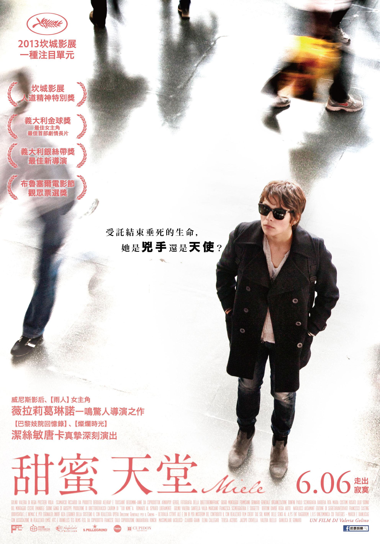 ★甜蜜天堂-中文正式海報.jpg