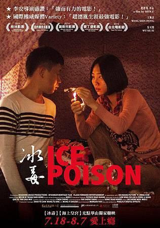 【冰毒】中文正式海報