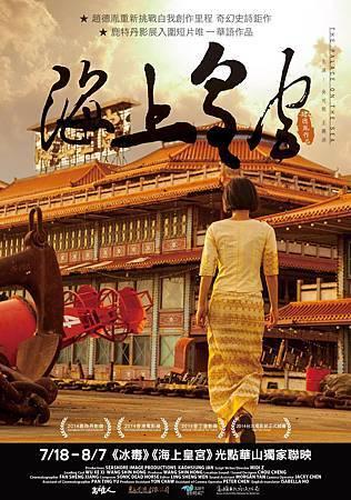 【海上皇宮】中文正式海報