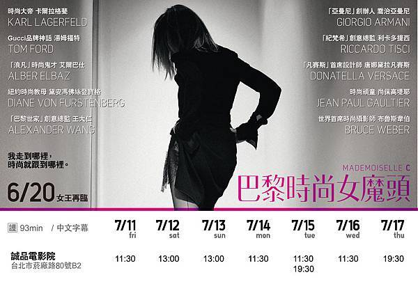 0711-0717上映時刻表-01