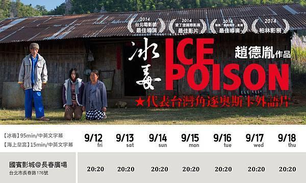 0912-0918長春上映時刻表-01