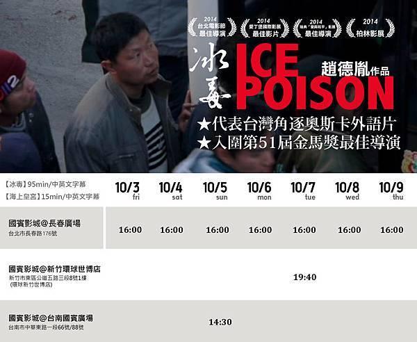 1003-1009長春上映時刻表-01-01