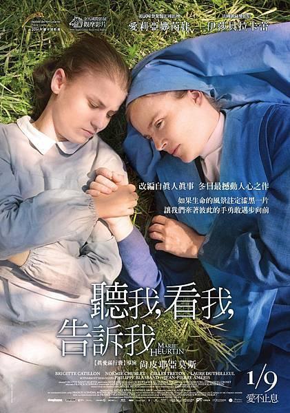 《聽我,看我,告訴我》中文海報.jpg