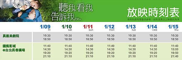 上映時間表-1 (1)