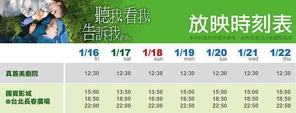 0116-0122上映時刻表-01