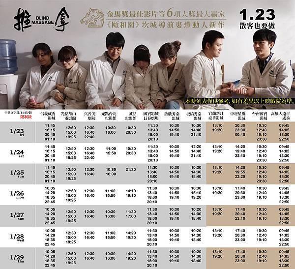 0123-0129上映時刻表(橫式)-01-01-01