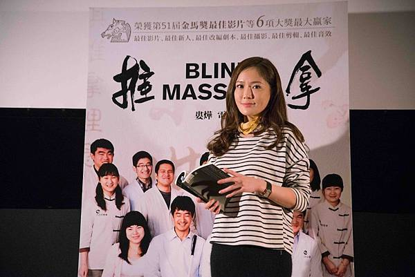 金鐘迷你劇后尹馨出席【推拿】公益放映,為盲人導演電影-1.jpg