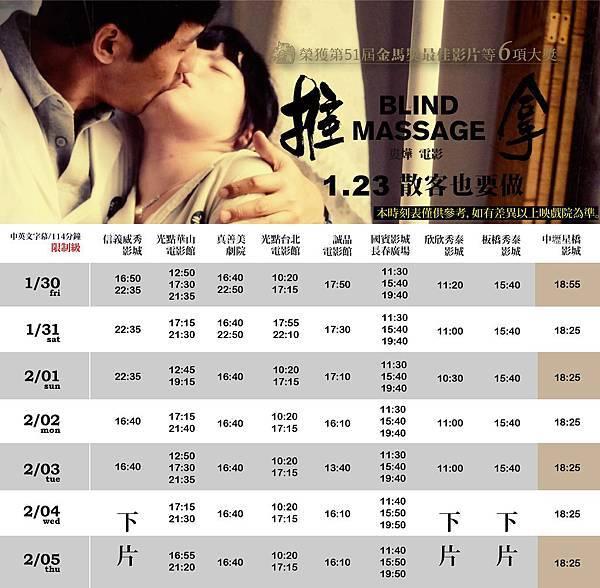 0130-0205上映時刻表(橫式2)-01