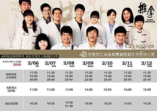 0206-0212上映時刻表