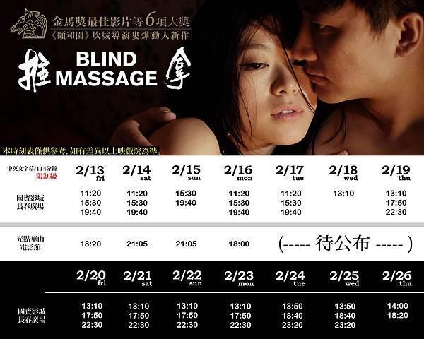 0213-0226上映時刻表