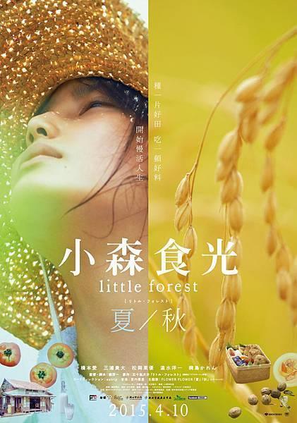 【小森食光 夏秋篇】中文海報
