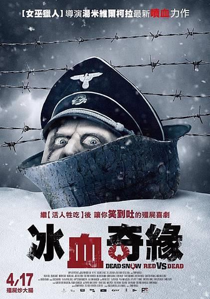 【冰血奇緣】中文正式海報