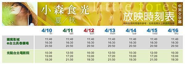 上映時間表 (2)