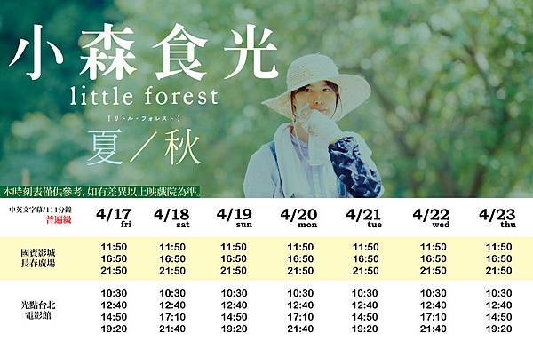 0417-0423上映時刻表-01