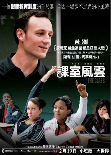 HKthe class電影海報.jpg