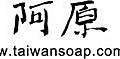 阿原logo-new拷貝.jpg