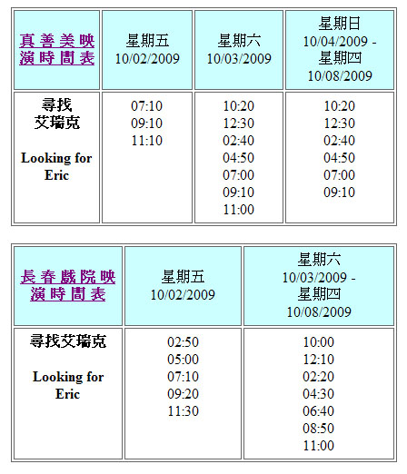 映演時間表.jpg