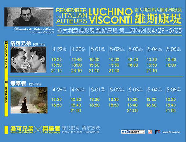 義大利經典影展【維斯康堤】第二周上映時刻表.jpg