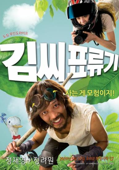 castaway-on-the-moon-poster-1.jpg