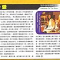 《荒島.愛》壹周刊影評20100707.jpg