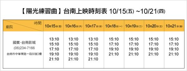 台南上映時刻表.jpg