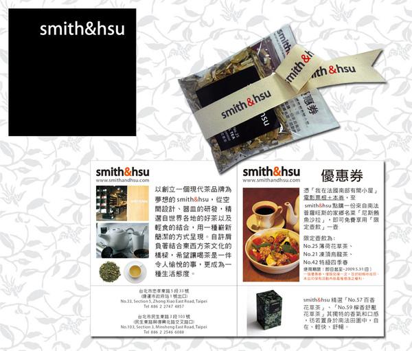 smith and hsu.jpg