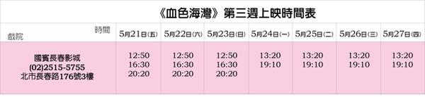 第三週上映時間表.jpg