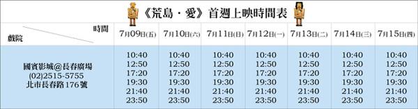 荒島愛首周上映時間表.jpg