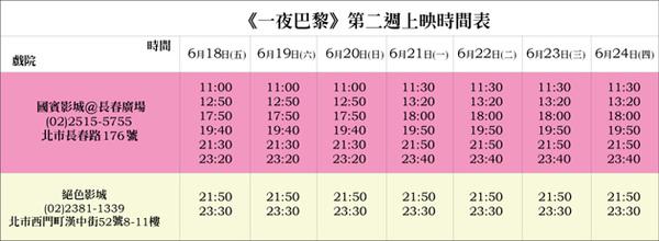 第二週上映時間表.jpg