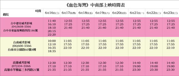 中南部威秀上映時間表.jpg