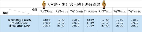 荒島愛第3周上映時間表.jpg