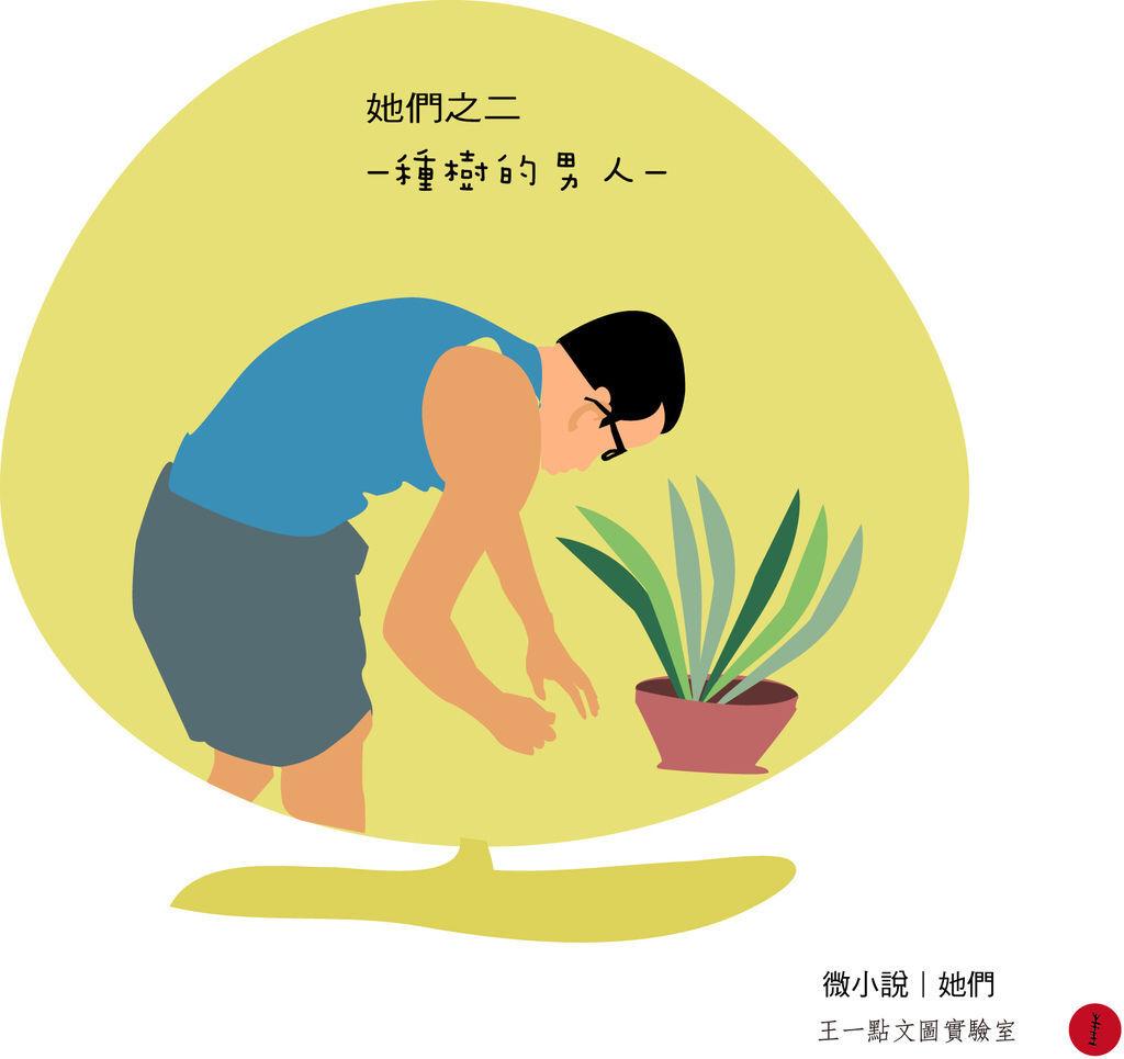種樹的男人.jpg