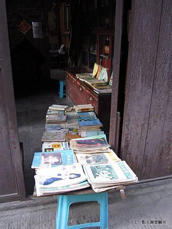 21-舊書舖子.JPG