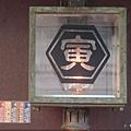 02-17.寅字招牌.JPG