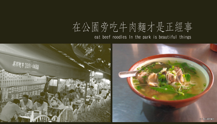 eat beef noodles In the park is beautiful things
