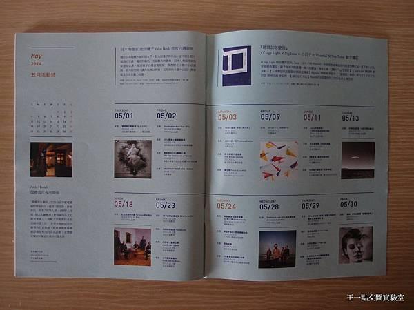 011.活動誌-尋常版.JPG