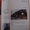 006.故事-創刊特收.JPG