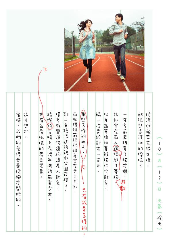 08-慢跑的記01