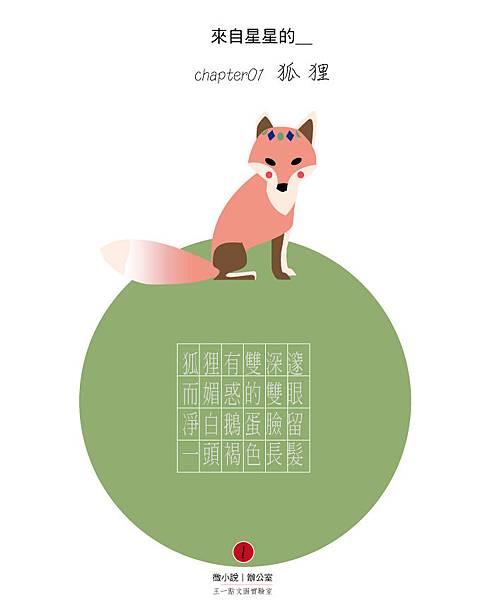 來自星星01_狐狸