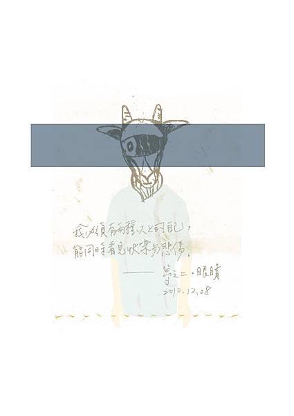 夢之二_眼睛-3